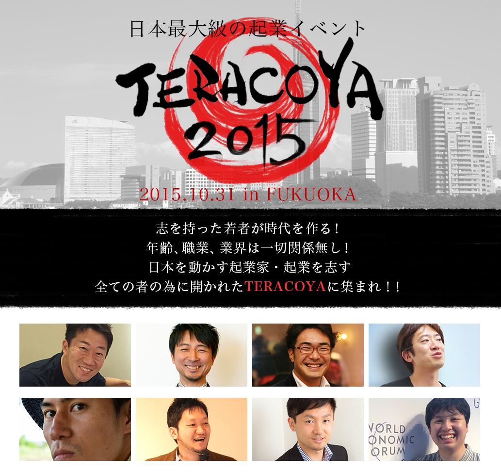 terakoya2015fukuoka